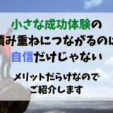 登頂した男性と風景のアイキャッチ画像
