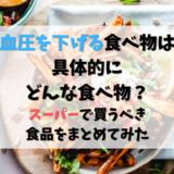 食卓に並べられた食べ物のアイキャッチ画像