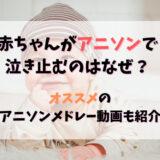 微笑む赤ちゃんのアイキャッチ画像