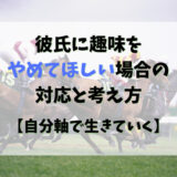 競馬で走る馬たちのアイキャッチ画像