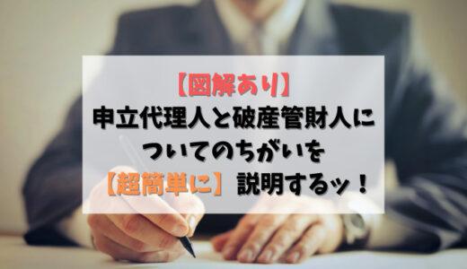 【図解あり】申立代理人と破産管財人についてのちがいを【超簡単に】説明するッ!
