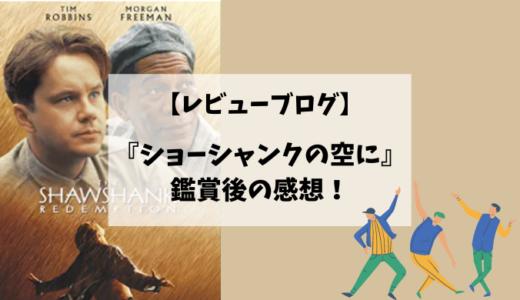 【レビューブログ】『ショーシャンクの空に』鑑賞後の感想!