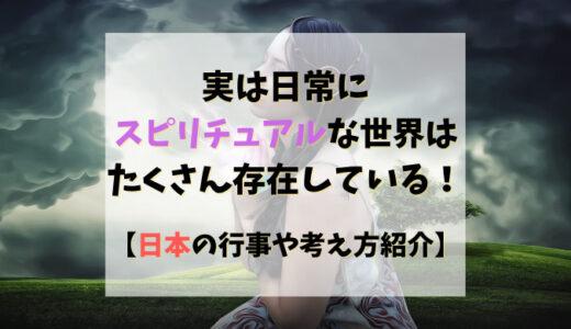 実は日常にスピリチュアルな世界はたくさん存在している!【日本の行事や考え方紹介】