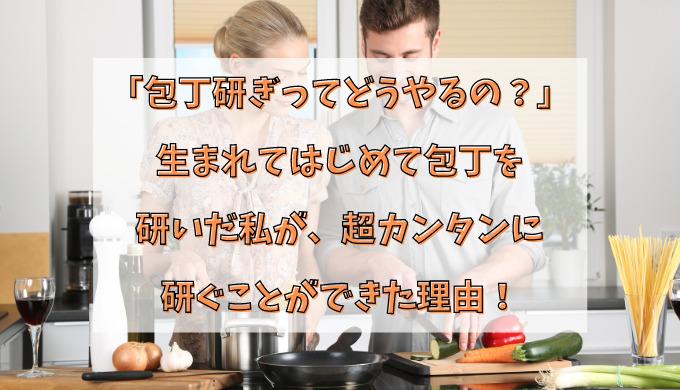 料理をする夫婦のアイキャッチ画像